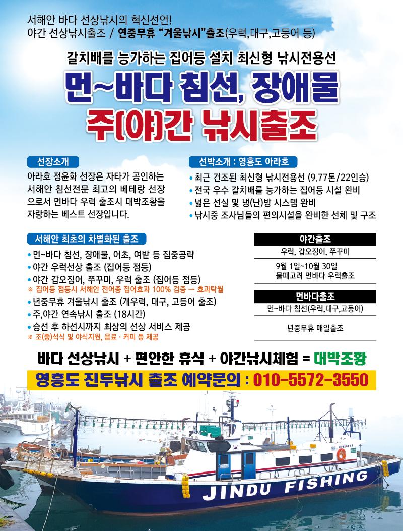 신조급 아라호 출조계획 홍보
